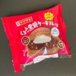ヤマザキの『くるみ入り黒糖ケーキブレッド(塩ホイップ)』が2層のパンにホイップで超おいしい!