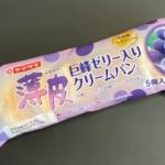 ヤマザキの『薄皮巨峰ゼリー入りクリームパン』が巨峰の香りで超おいしい!