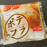 ヤマザキの『ポテフラ』がポテサラに柔らかフランスパンで超おいしい!