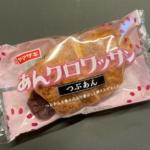 ヤマザキの『あんクロワッサン(つぶあん)』が、あんパンのような美味しさ!