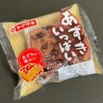 ヤマザキの『あずきいっぱい』が蒸しパンにつぶあんの甘みで超おいしい!