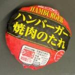 ヤマザキの『ハンバーガー 焼き肉のたれ』がマヨネーズも入って超おいしい!