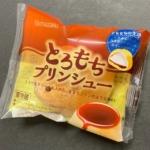 ヤマザキの『とろもちプリンシュー』がシュー生地にカラメル、カスタード、ホイップクリームで超おいしい!