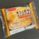 ヤマザキの『焦がし醤油とチーズのパン』が大豆ミートのハム入りで超おいしい!