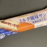 ヤマザキの『ミルク風味サンド(飛騨高原牛乳入り)』がしっとりサックリ生地にクリームとフライドカカオニブで美味しい!