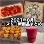 コストコの2021年8月の新商品まとめ!
