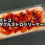 コストコの『ダブルストロベリーケーキ』がイチゴと苺ムースにブルーベリーで超おいしい!