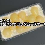 コストコの『洋梨パンナコッタムースケーキ』が大きな洋梨とゼリーとムースで超おいしい!
