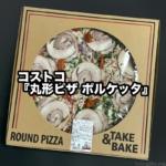 コストコの『丸形ピザ ポルケッタ』が豚バラ肉とバジルのピザで超おいしい!