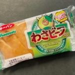 第一パンと山芳製菓の『わさビーフパン』がコラボ味の牛肉入りで超おいしい!