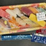 はま寿司の『厳選12種セット』が中トロに赤えび、ホタテで超おいしい!