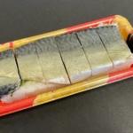 はま寿司の『さば棒寿司』が大葉入りで超おいしい!