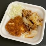 かつやの『豚ロースタレカツと牛焼肉の合い盛り丼弁当』がカツと焼き肉で超おいしい!