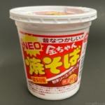 カップ麺の『NEO金ちゃん焼そば復刻版』がカップ焼きそばで超おいしい!
