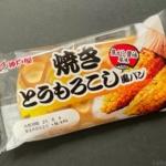 神戸屋の『焼きとうもろこし風パン』がコーンたっぷりで超おいしい!