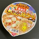 日清食品の『チキンラーメンどんぶり 屋台のじゃがバター味』がニンニクの風味もあって超おいしい!