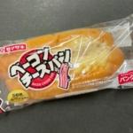 ヤマザキの『ベーコンチーズパン』が角切りベーコンがゴロゴロ入って超おいしい!