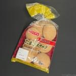 ヤマザキの『たまごスナック』がサクサク食感の懐かしいお菓子の美味しさ!