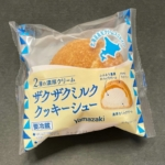 ヤマザキの『ザクザクミルククッキーシュー』がなめらかクリームで超おいしい!