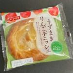 ヤマザキの『うずまき りんごデニッシュ』がリンゴの食感もあって超おいしい!