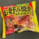 ヤマザキの『お好み焼きみたいなパン(焼きそば入り)』がオタフクソースのパンで濃い美味しさ!