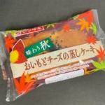 ヤマザキの『おいもとチーズの蒸しケーキ』しっとり甘くて超おいしい!