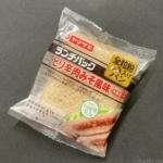 ヤマザキの『ランチパック ピリ辛肉みそ風味(大豆ミート)全粒粉入りパン』が超おいしい!