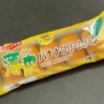 ヤマザキの『薄皮バナナクリームパン』が超おいしい!