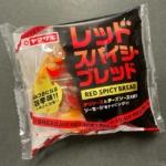ヤマザキの『レッドスパイシーブレッド』がチリソースでビリっと辛くて超おいしい!