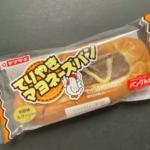 ヤマザキの『てりやきマヨネーズパン』がテリヤキのタレの味で超おいしい!