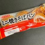 ヤマザキの『ミニ焼きそばパン(3個入)』がキャベツ入り焼きそばで超おいしい!