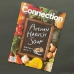 コストコの『コストコ コネクション SEPTEMBER 2021 素材を味わう秋のスープ』をゲット!ネットでも読める!