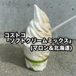 コストコの『ソフトクリームミックス(マロン&北海道)』が秋の味覚で超おいしい!
