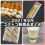 コストコの2021年9月の新商品まとめ!
