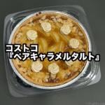 コストコの『ペアキャラメルタルト』が洋梨とキャラメルの味で超おいしい!