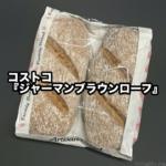 コストコの『ジャーマンブラウンローフ』がチーズなどが合う味のパンで超おいしい!