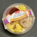 ドンレミーの『モンブランプリンアラモード』がマロンクリームにホイップで甘くて超おいしい!
