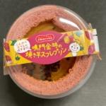 ドンレミーの『鳴門金時の焼き芋スフレプリン』がサツマイモの甘みで超おいしい!