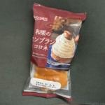 神戸屋の『和栗のモンブランコロネ』がスイーツのような美味しさ!