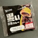 神戸屋の『黒い欧風カレー』がモッチリ生地にピリ辛カレーで超おいしい!