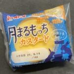 神戸屋の『月まるもっち(カスタード)』が蒸しパンとクリームと餅で超おいしい!