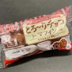 神戸屋の『とろーりチョコマフィン 2個入』が砂糖にしっとり食感で超おいしい!