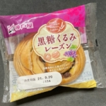 神戸屋の『黒糖くるみレーズン』がしっとり甘くて超おいしい!