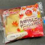 神戸屋の『角切りりんごのデニッシュメロン』がメープルの甘みもあって超おいしい!