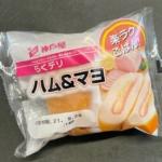 神戸屋の『らくデリ ハム&マヨ』が中にハムマヨ入で超おいしい!