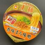 東洋水産の『マルちゃん正麺 カップ 香味まろ味噌』が麺と味噌の美味しさに香辛料の香りで良い!
