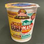 日清食品の『カップヌードル チーチリカーマト(スーパー合体シリーズチリトマト&欧風チーズカレー)』がトマトの味で超おいしい!
