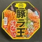 日清食品の『日清 汁なし豚ラ王』が太麺に脂の旨味でガッツリ美味しい!