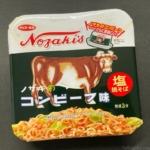 サンヨー食品の『ノザキのコンビーフ味 塩焼そば』が酒のつまみになる味で美味しい!