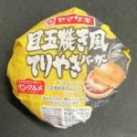 ヤマザキの『目玉焼き風てりやきバーガー』が豪華な具で超おいしい!